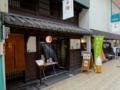 2014/04/29 唐津 川島豆腐店