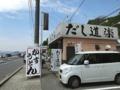 2014/05/04 だし道楽吉浦店