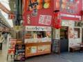 2014/05/10 天神橋筋商店街