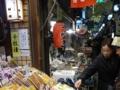 2014/12/23 京都錦市場