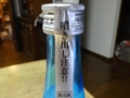 2014/04/23 雁木 活性にごり・発泡純米生原酒
