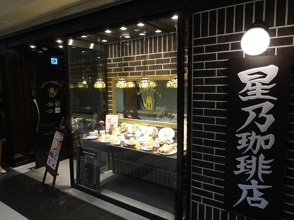 2015/05/07 星乃珈琲店 名古屋ユニモール店