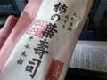 2015/05/08 柿の葉寿司