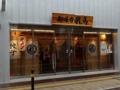 2015/12/21 麺屋台我馬 紙屋町店