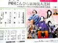 2016/04/22 金毘羅歌舞伎パンフレット