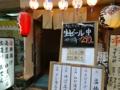 2016/08/08 天神橋筋商店街