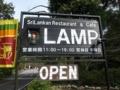 2016/10/15 スリランカレストラン&カフェ LAMP