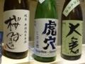 2018/03/17 エキニシうしお 日本酒