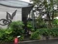 2018/05/13 岡本太郎記念館