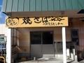 2019/11/12 阿井食品センター@奥出雲