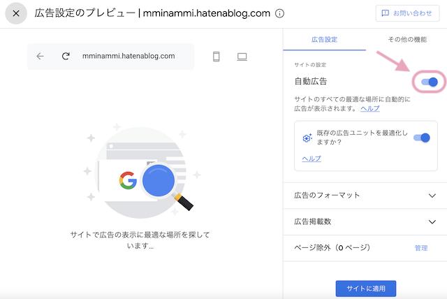 GoogleAdSense_自動広告オンボタン