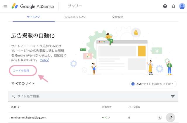 GoogleAdSense_コードを取得