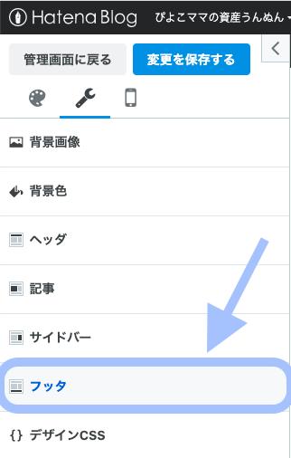 はてなブログ_フッタを開く方法