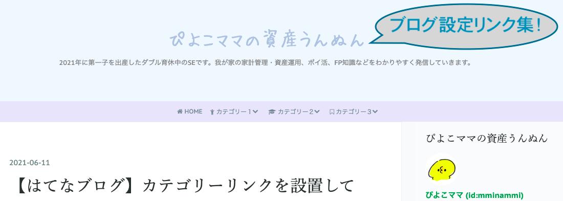 f:id:mminammi:20210612203450p:plain