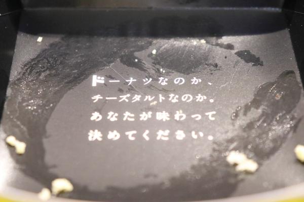 チーズタルドメッセージ