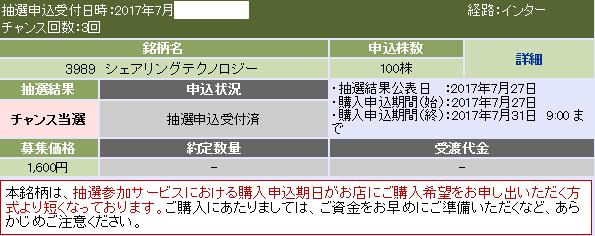 f:id:mmmiler:20170727111942p:plain