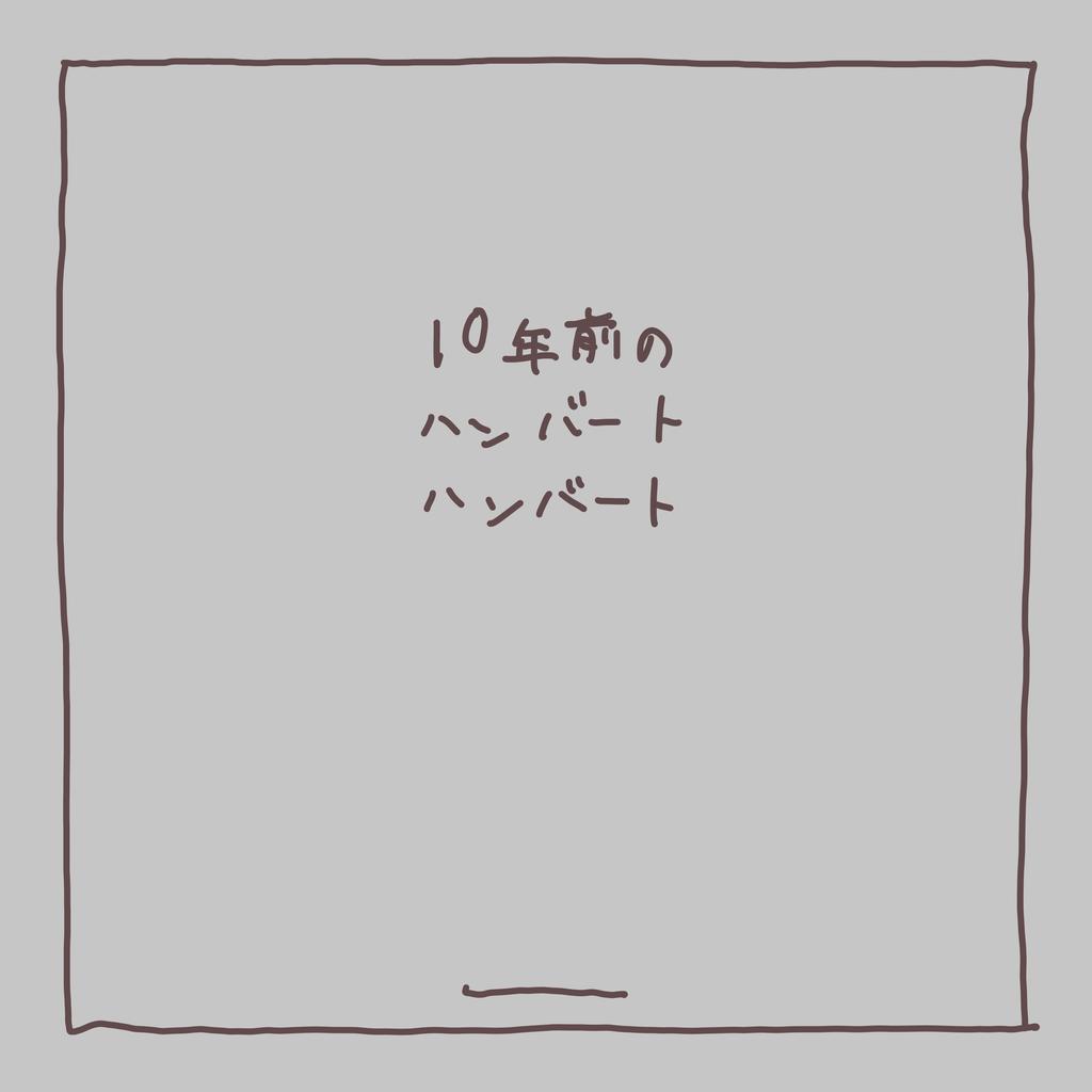 f:id:mmmm0619:20180917153100p:plain