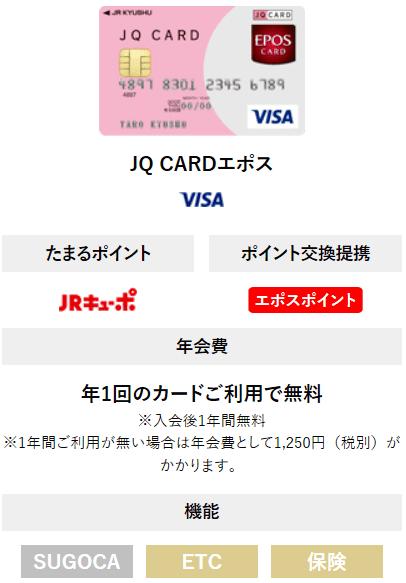 JQエポスカードの詳細