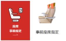 座席指定のイメージ