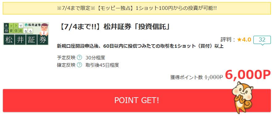 松井証券の投資信託