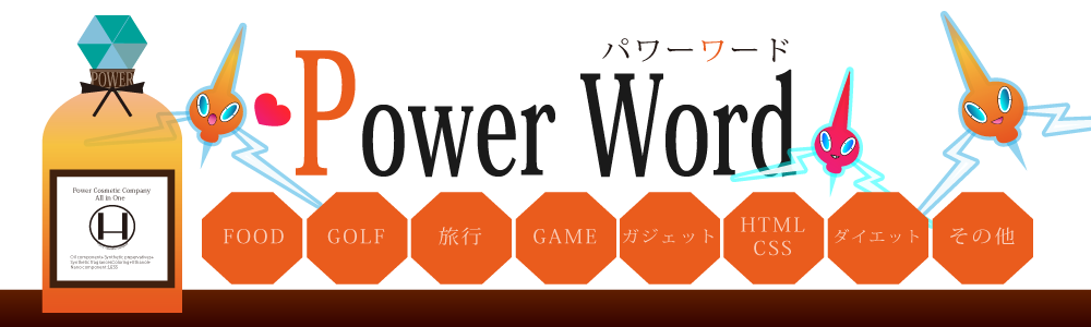Power word-パワーワード-