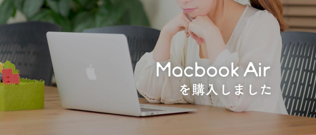Macbook Airを買いました
