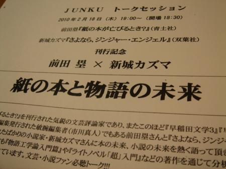f:id:mmsakane:20100220040342j:image