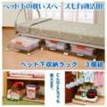 [M&M Shop]ベッド下収納ラック 3個組(送料込み)