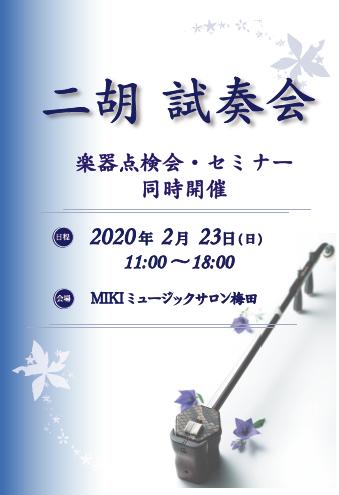 f:id:mmsnamba:20200122184433p:plain