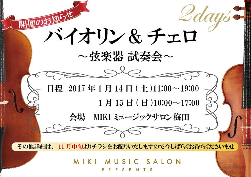 f:id:mmsumeda:20161110125502j:plain