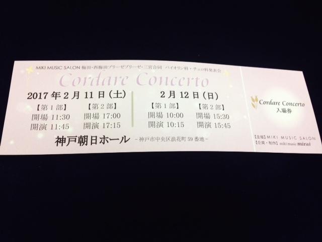 f:id:mmsumeda:20170119182408j:plain