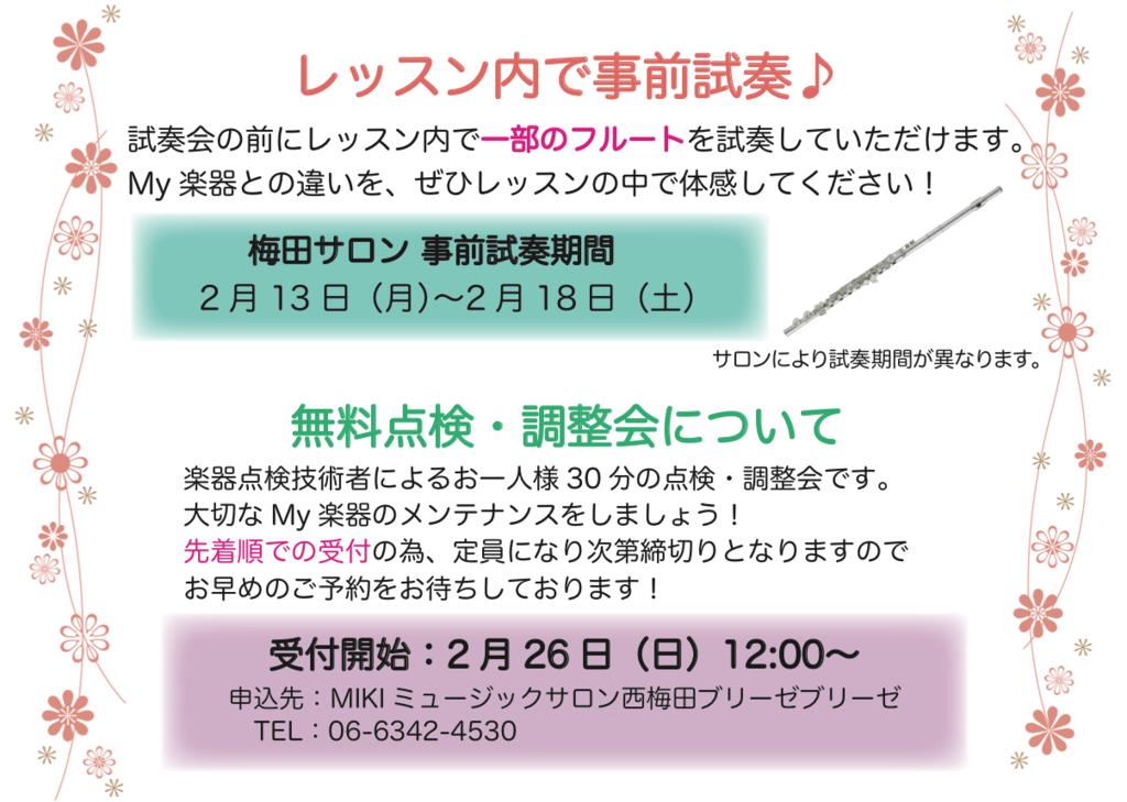 f:id:mmsumeda:20170204142055p:plain