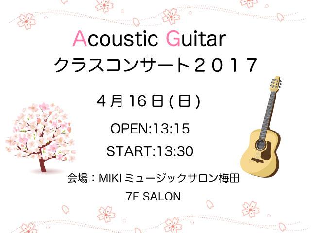 f:id:mmsumeda:20170412115832j:plain
