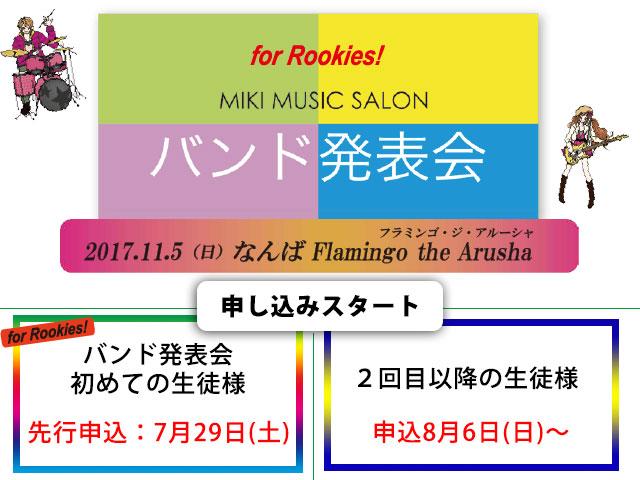 f:id:mmsumeda:20170717121714j:plain