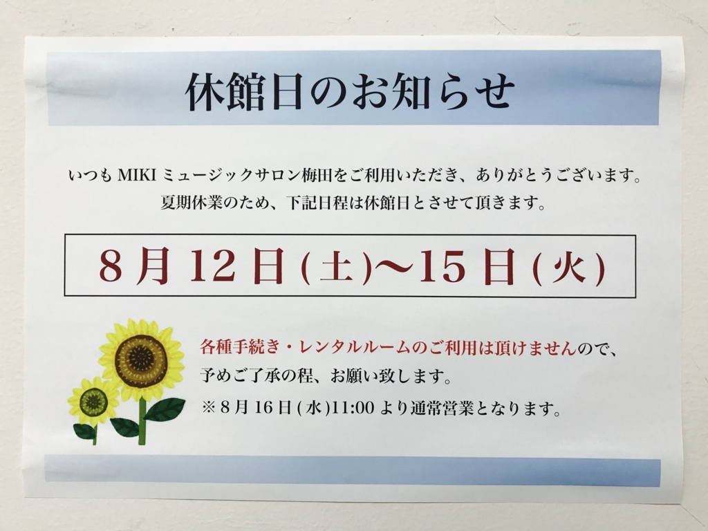 f:id:mmsumeda:20170811152321j:plain