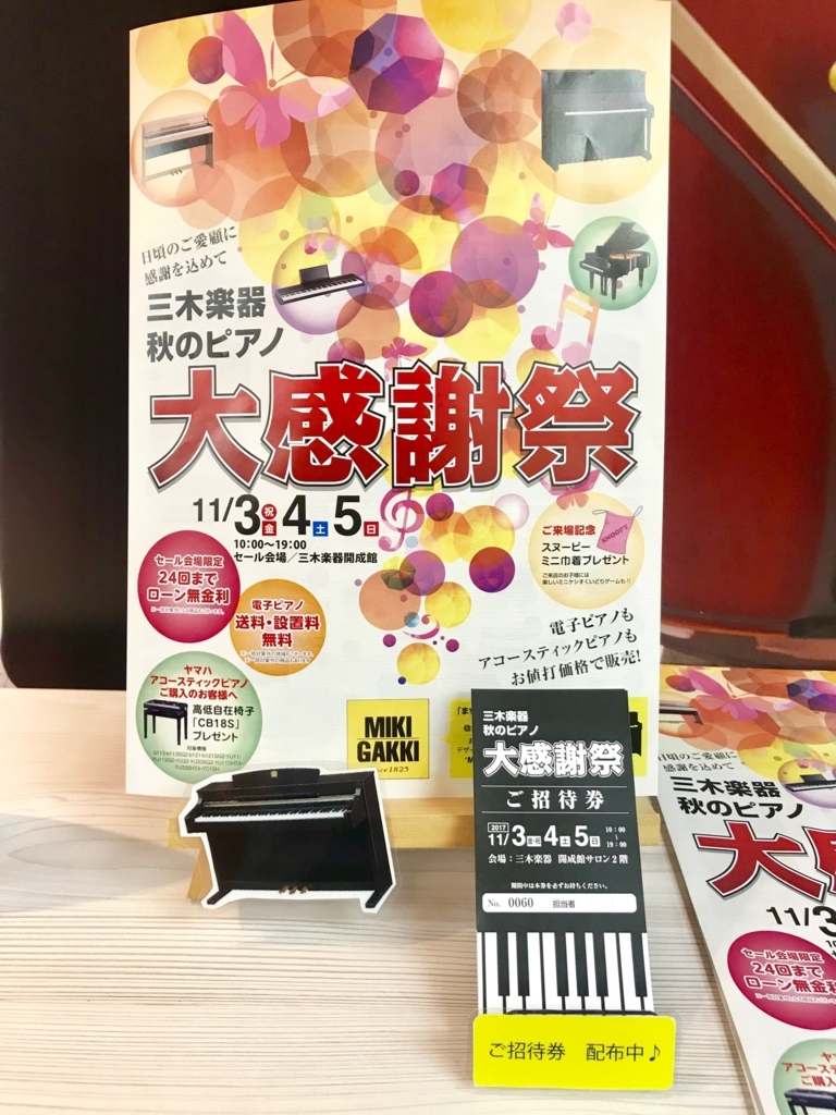 f:id:mmsumeda:20171012164751j:plain