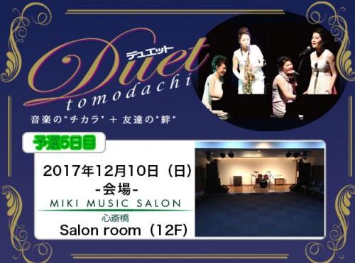 f:id:mmsumeda:20171209103653j:plain