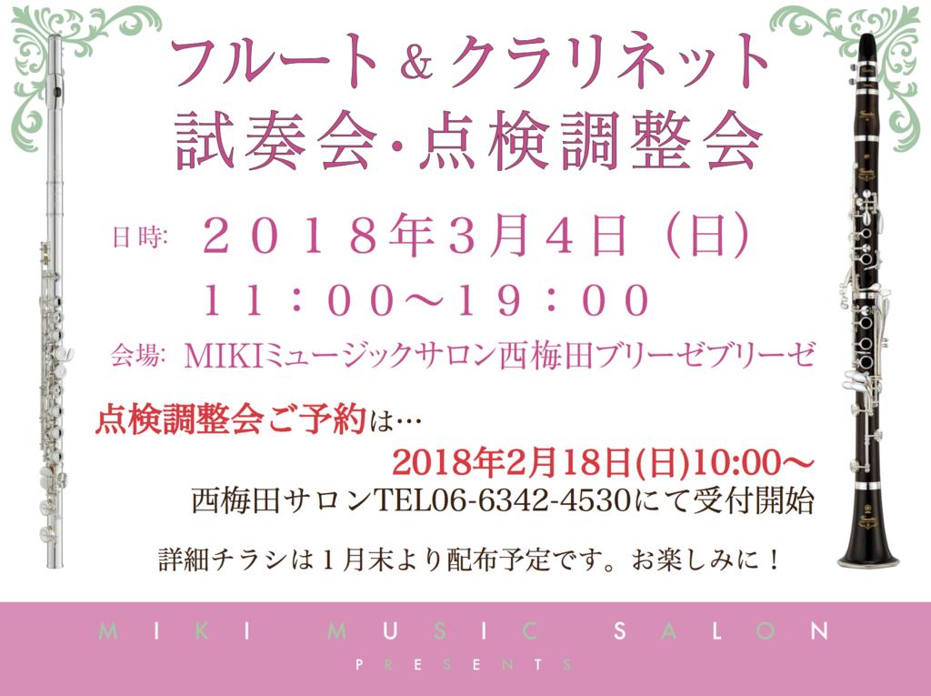 f:id:mmsumeda:20180129115447p:plain