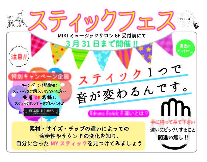 f:id:mmsumeda:20180214110241j:plain