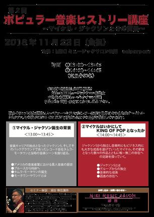 f:id:mmsumeda:20181012151605p:plain