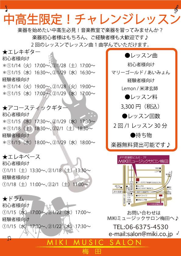 f:id:mmsumeda:20200110111118j:plain