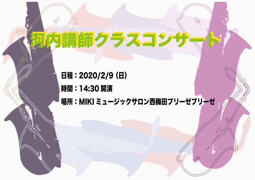f:id:mmsumeda:20200203163504j:plain