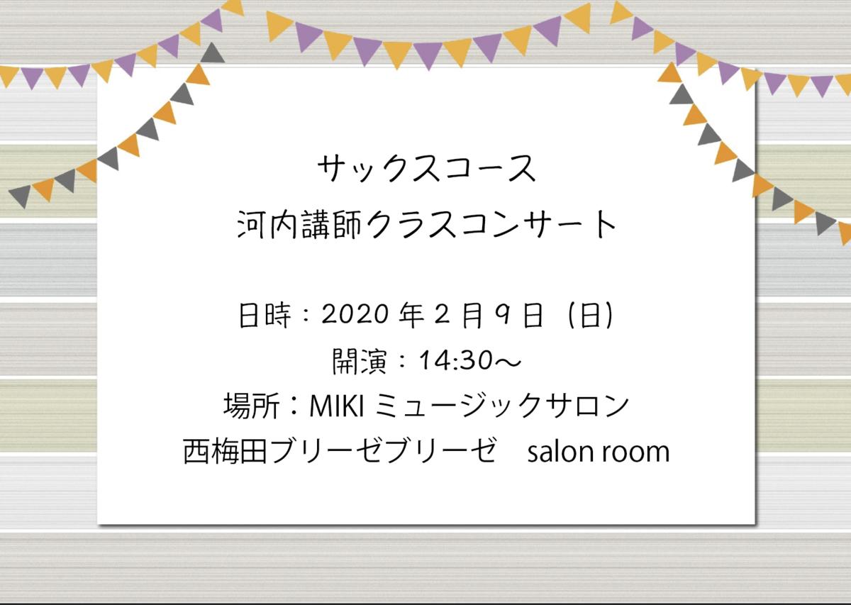 f:id:mmsumeda:20200208120639p:plain