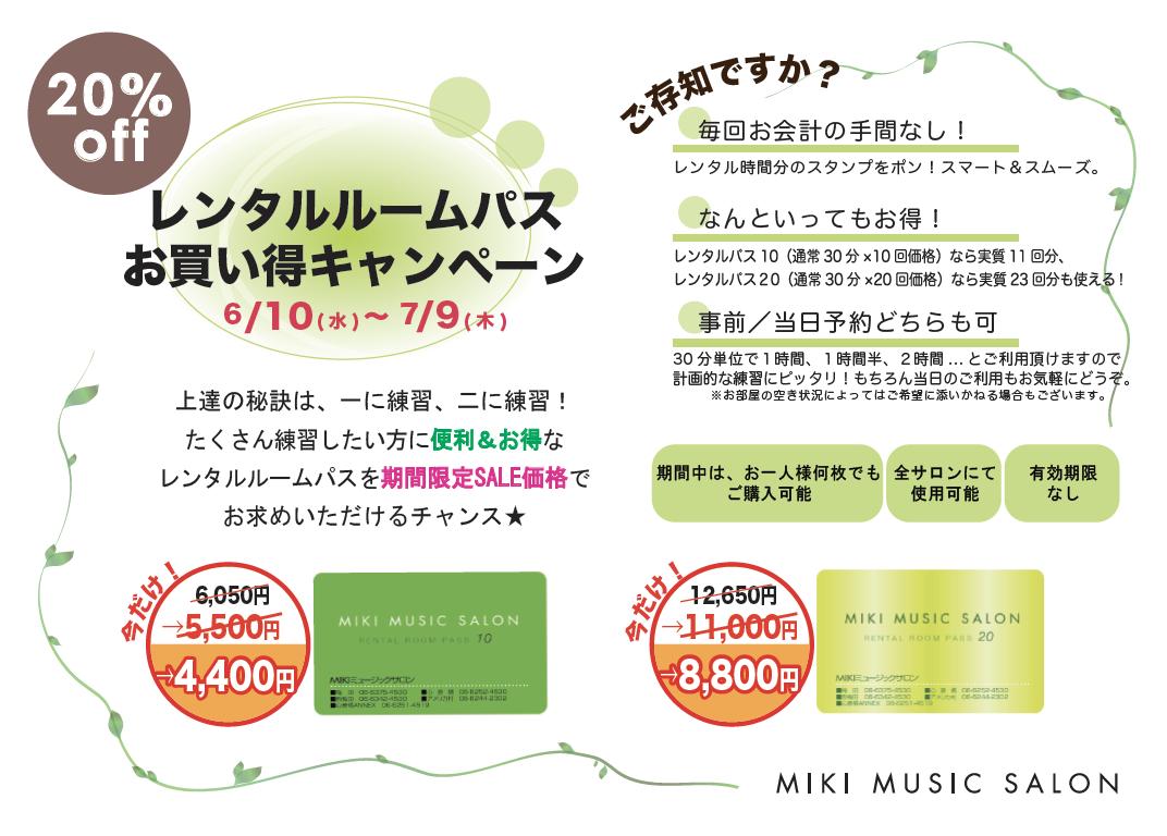 f:id:mmsumeda:20200605164621p:plain