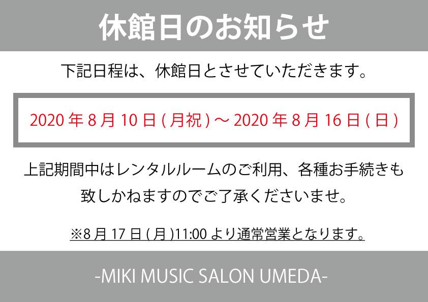 f:id:mmsumeda:20200730150406j:plain