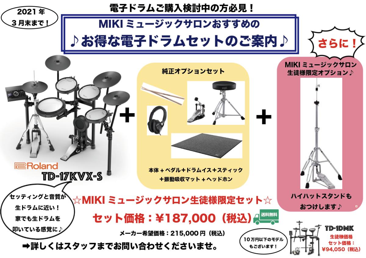 f:id:mmsumeda:20210212120928p:plain
