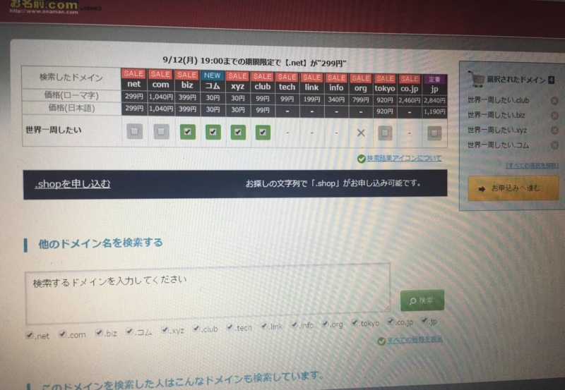 fc2blog_201609111952182af.jpg