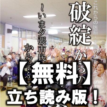 無料立ち読み版・破綻からの奇蹟〜いま夕張市民から学ぶこと〜