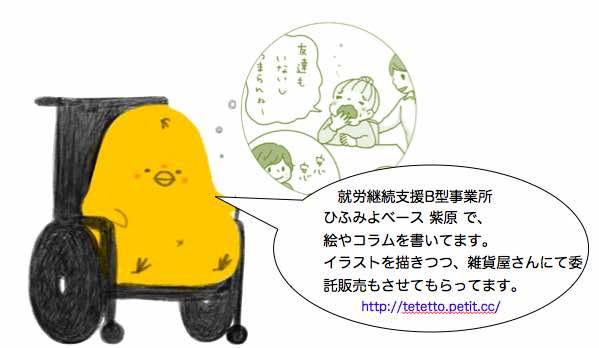 岩崎絵里子イラスト