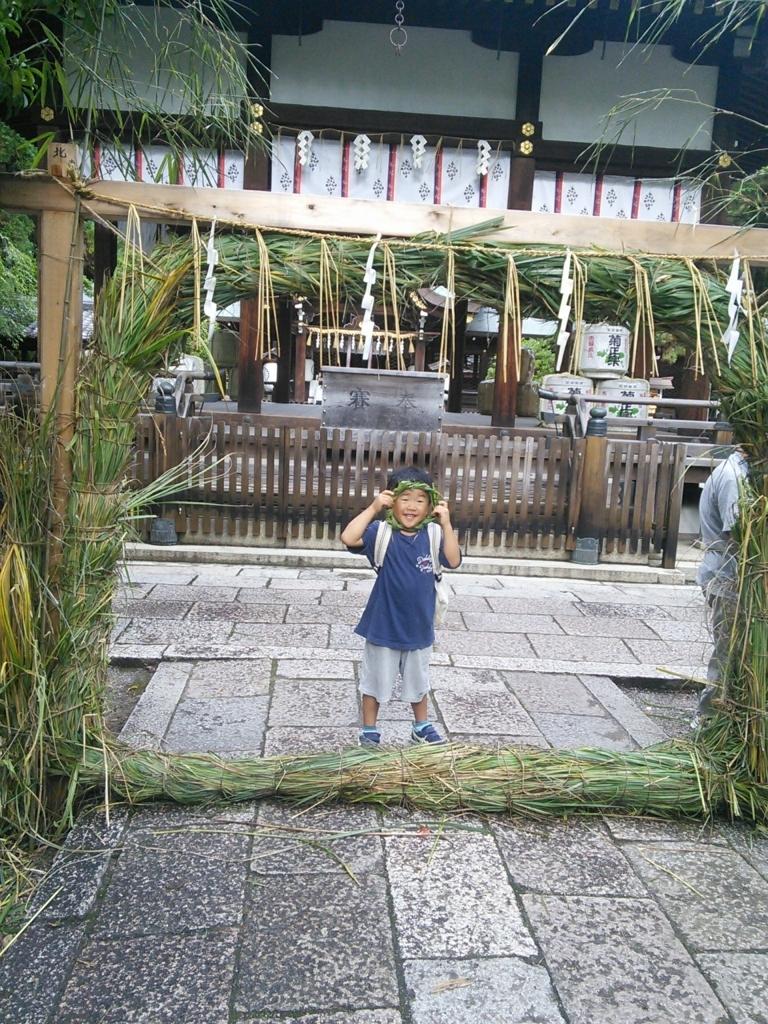 f:id:mnishimura0522:20170630203510j:plain